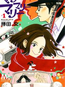 Marry Marry Marry漫画