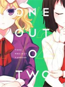 ONE OUT OF TWO漫画