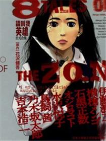 请叫我英雄公式合集-8 Tales Of the ZQN漫画