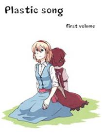 Plastic Song First Volume漫画