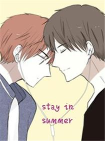 stay in summer漫画