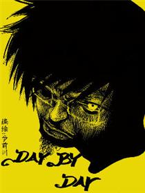 DAY BY DAY漫画