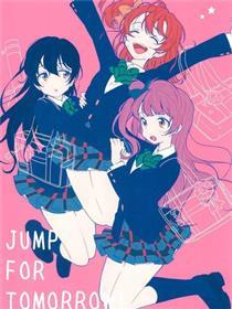 JUMP FOR TOMORROW!漫画